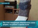 Студенты сняли видеоролик о состоянии помещений в общежитии № 1 Байкальского государственного университета