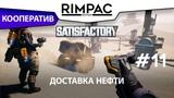 Satisfactory _ #11 _ Автопилот - совсем не пилот (