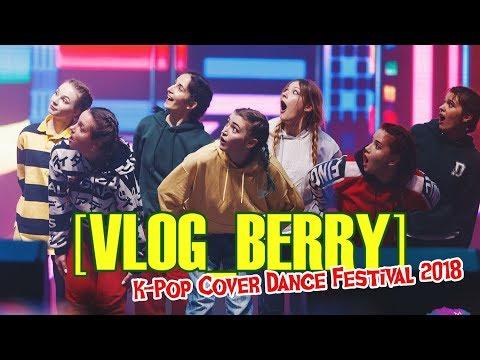 [VLOG_BERRY] K-pop Cover Dance Festival 2018