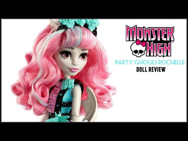 ОБЗОР куклы: MONSTER HIGH PARTY GHOULS ROCHELLE GOYLE