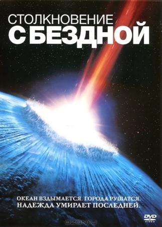 Столкновение с бездной Deep Impact Трейлер