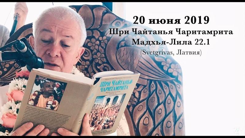 20 июня 2019 Шри Чайтанья Чаритамрита, Мадхья-Лила, 22.1 (Латвия)