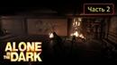 Alone in the Dark 2008 - Часть 2 - Глава 2 / Побег от тьмы