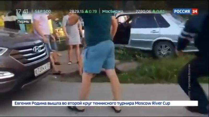 Форсаж по-пермски_ пьяный водитель устроил гонки в людном месте - Россия 24