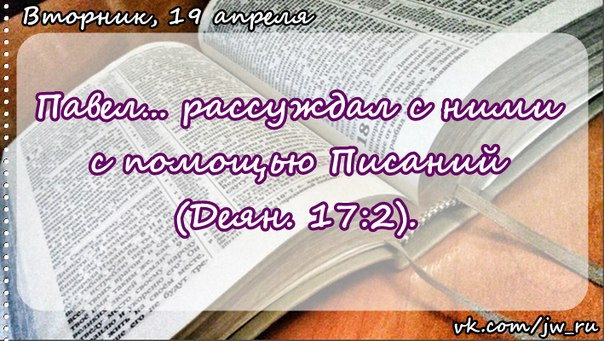 Исследуем Писания каждый день 2016 - Страница 4 Zl8WDS96S54