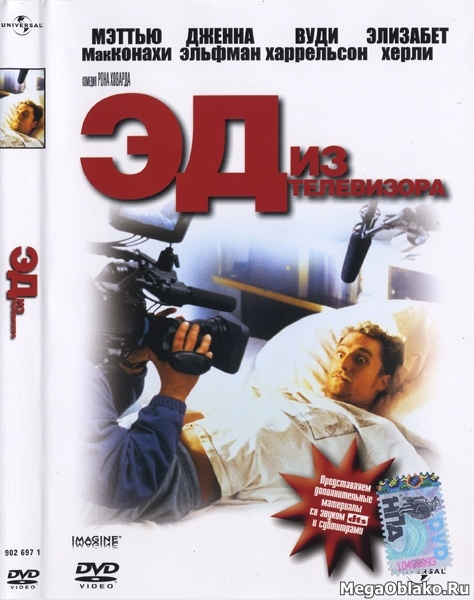 Эд из телевизора / Edtv (1999/HDTV/HDRip)