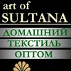 art of SULTANA - домашний текстиль оптом