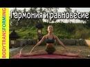 Йога для начинающих с Екатериной Буйда 6