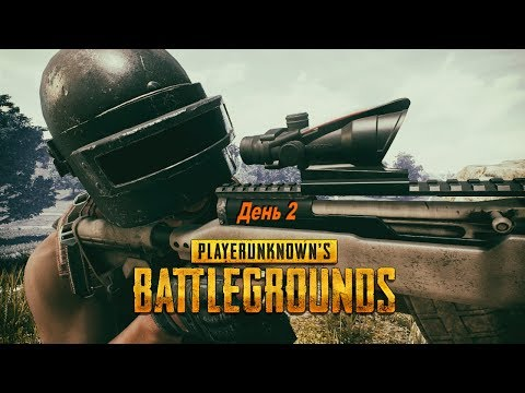 PlayerUnknown's Battlegrounds Учусь ДЕНЬ 2
