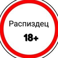 Распиздец +18