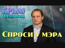 2018 Крым, Феодосия - Программа Спроси у мэра. Выпуск №4