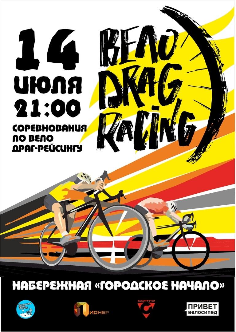 Афиша Новосибирск Вело-drag racing