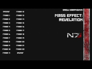 Mass Effect: Revelation - Навигация по главам