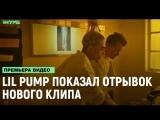Lil Pump представил тизер нового клипа [Рифмы и Панчи]