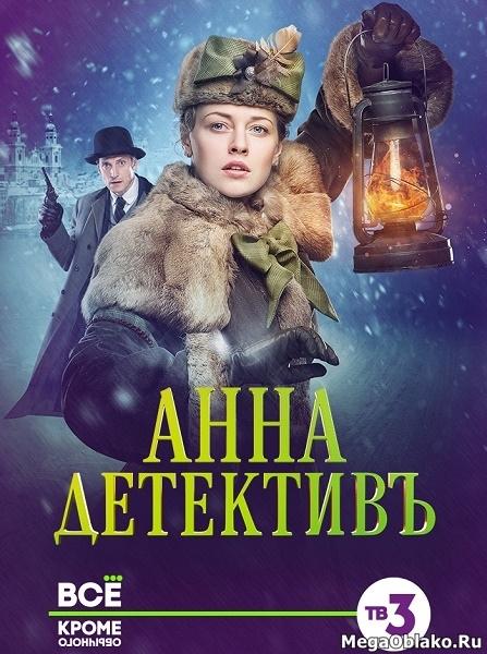Анна-детективъ (1 сезон: 1-56 серии из 56) / 2016 / РУ / WEB-DLRip
