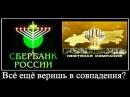 Сионизм в России. Схема иудейской оккупации Руси.