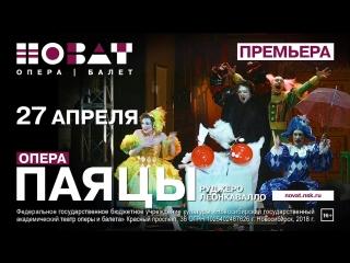 Премьера в НОВАТе — опера «Паяцы»