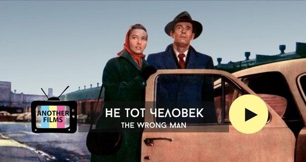 Не тот человек (The Wrong Man)