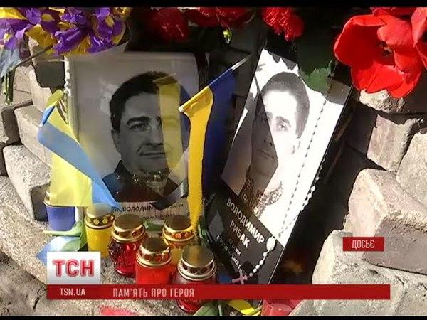 Пам'ять вбитого Горлівського депутата Володимира Рибака вшанували у Києві