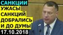 СРОЧНО!! ДЕПУТАТЫ БЬЮТ тревогу Россию со всех сторон обложили санкциями 17.10.2018 (ЗАПИСЬ ИЗ ДУМЫ)