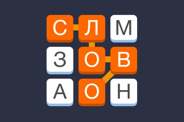 «Слово за слово» — тренируем и развиваем мозги через игру в слова