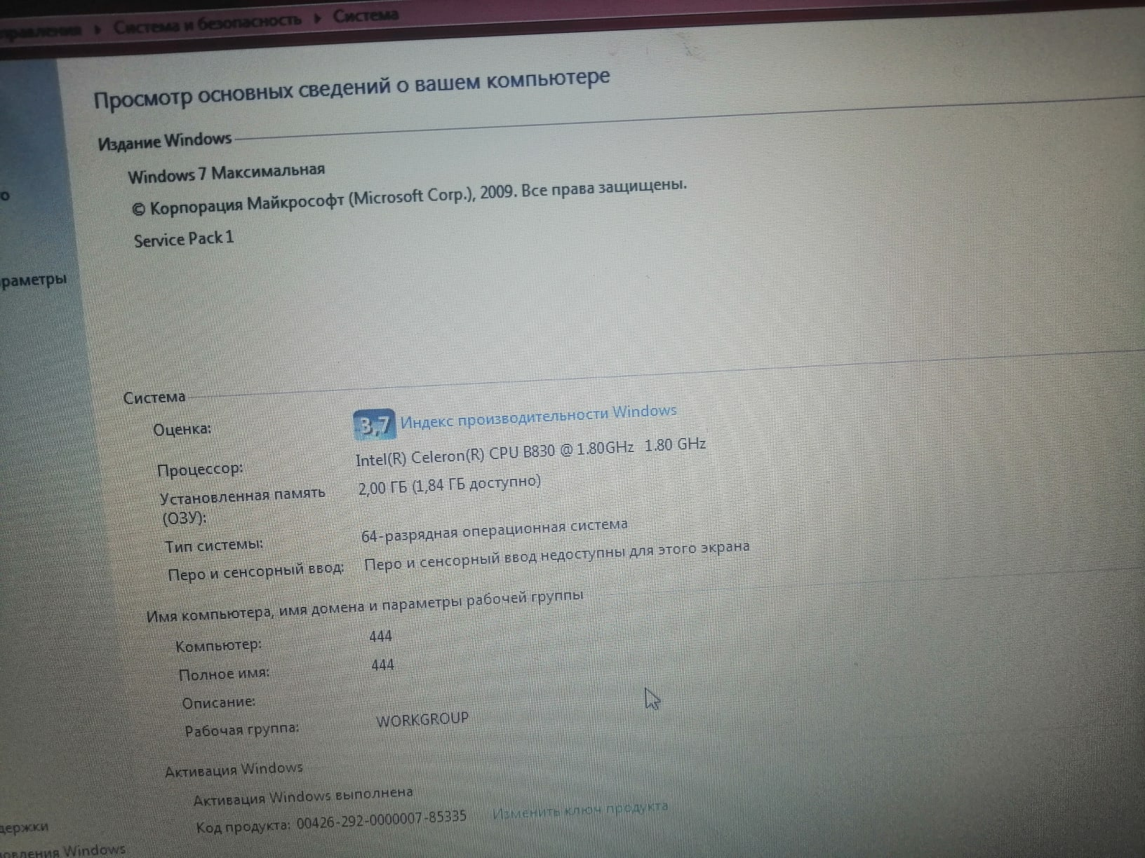Купить ноутбук срочно в хорошем | Объявления Орска и Новотроицка №4463