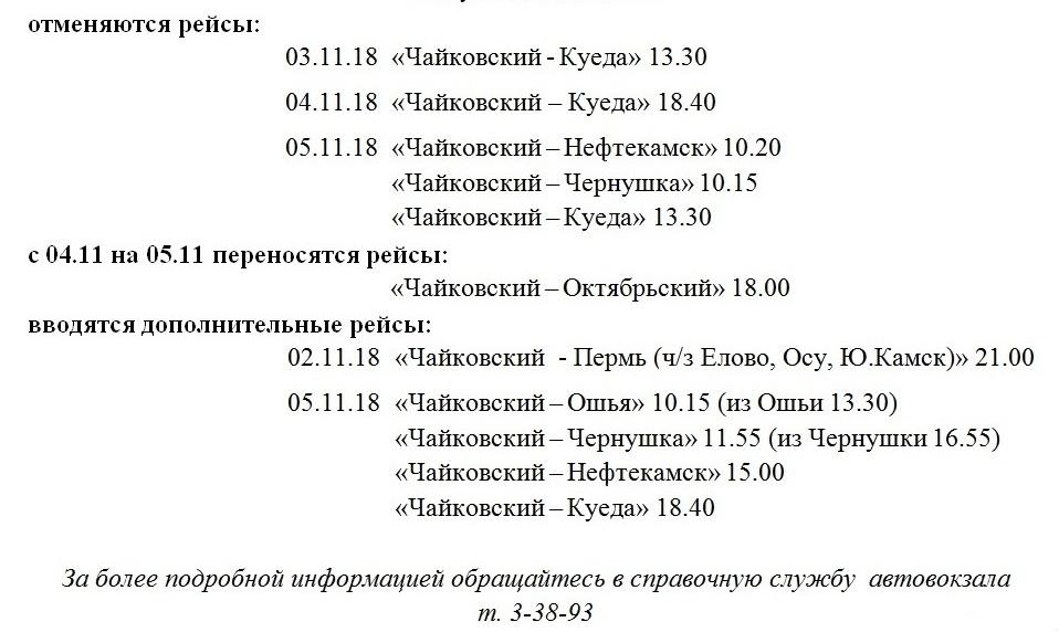 расписание движения атобусов, чайковский район, 2018 год