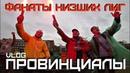 Мармеладов о Паше Технике и футболе Фанаты низших лиг ПРОВИНЦИАЛЫ VLOG110