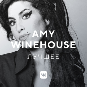 Amy Winehouse: лучшее