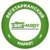ВегМарт - Ежемесячные Маркеты Вегетарианской Еды
