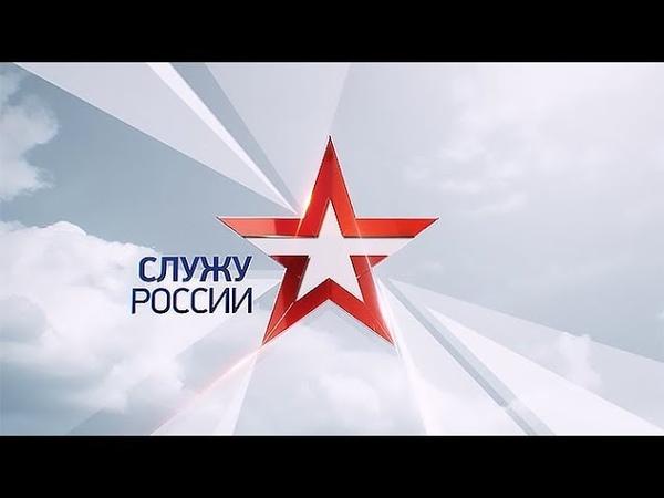 Служу России. Эфир 14.10.2018