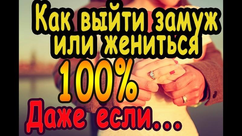 ❤ Нашумевший ритуал ОБЪЯВЛЕНИЕ для быстрого замужества или женитьбы ► от А Дуйко Магия Любви