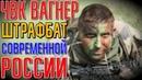 ЧBK Baгнepa - штрафбат современной России