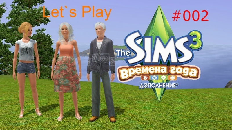 Let`s play Давай играть в Симс 3 Времена года 002 Летний фестиваль
