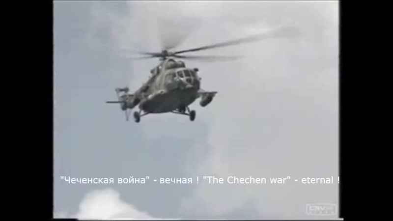 Военные врачи в горячих точках Чечня Грозный 2003 г
