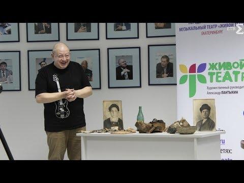 Александр Пантыкин - дедушка уральского рока