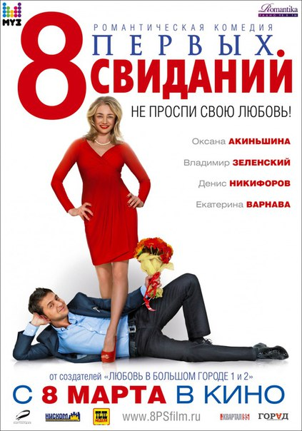 8 пepвых свиданий (2012)