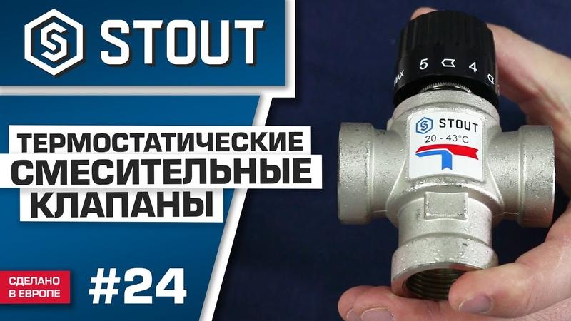 Мини-обзор: термостатический смесительный клапан STOUT