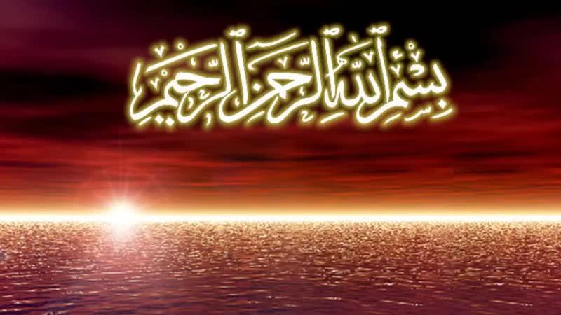 Священный Коран Сура № 46 Барханы