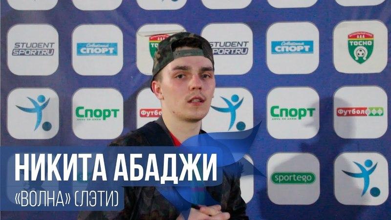 Никита Абаджи - Волна (СПбГЭТУ)