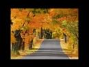 Осень милая шурши mp4