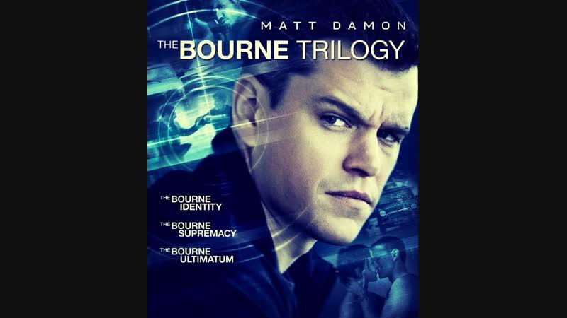 «Джейсон Борн»./«Jason BourneTrilogy»: «The Bourne Identity»./«The Bourne Supremacy»./«The Bourne Ultimatum»./USA.(2002-2007).