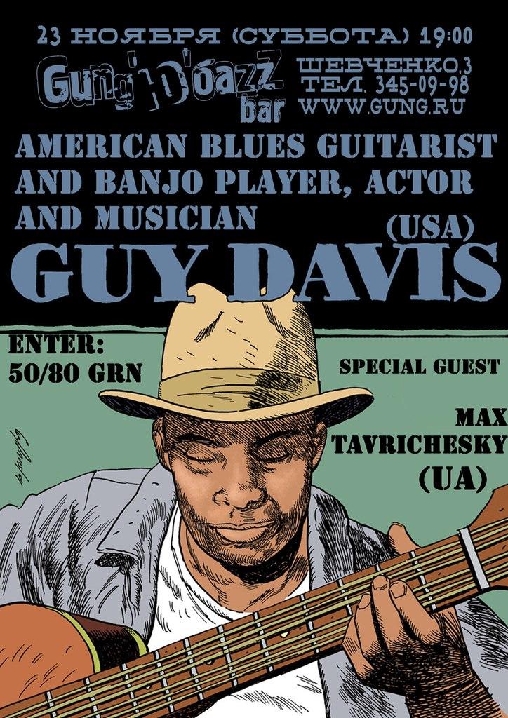 23.11 Guy Davis (USA) в Gung'u'bazz Bar