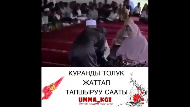 Qur'onni to'liq yod olib topshirish marosimi...