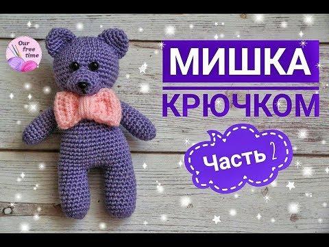 СВЯЖИ МИШУТКУ К 8 МАРТА 🌷 / Мишка крючком МК - Часть 2