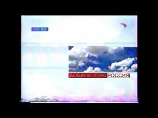 """(staroetv.su) Заставка """"Доброе утро, Россия!"""" (Россия, 2002-2003) Другая версия"""