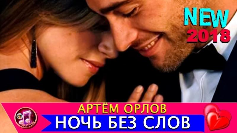 Артём Орлов Анна Лепская - Ночь без слов (New 2018)