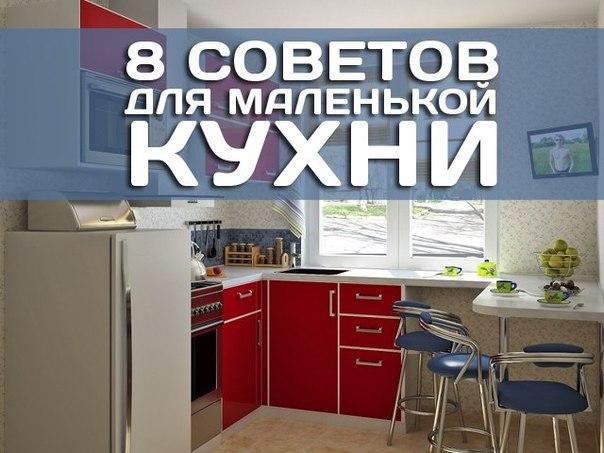 Как расставить мебель на маленькой кухне - 8 полезных советов. Узнайте в группе