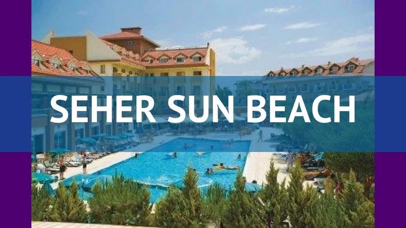 SEHER SUN BEACH 4* Турция Сиде обзор – отель СЕХЕР САН БИЧ 4* Сиде видео обзор