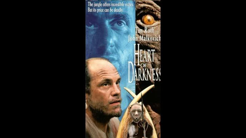 Сердце тьмы Дух Тьмы Heart of Darkness 1993 Перевод Сергей Кузнецов VHS